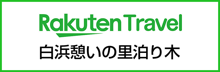 Rakuten Travel 白浜憩いの里泊り木