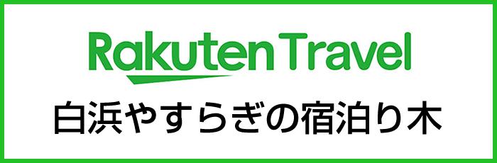 Rakuten Travel 白浜やすらぎの宿泊り木